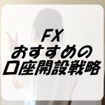 海外 fx xm 口座 開設 方法