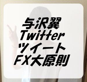 与沢翼 ツイッター 成功 トレード ダイエット 英語