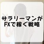 サラリーマン FX 手法