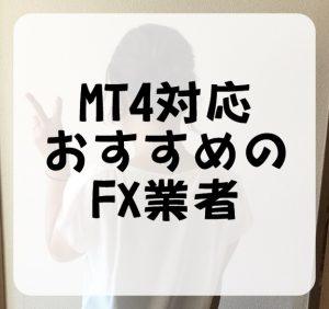 mt4 fx 会社 おすすめ