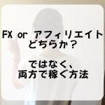 FX アフィリエイト どっち ASP XM