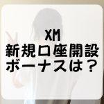 XM 口座開設 ボーナス 新規