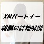 XM パートナー 口座 登録 報酬