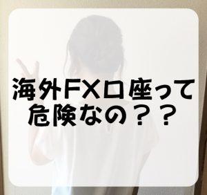 XM FX 口座開設 海外
