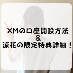 XM 口座開設 方法