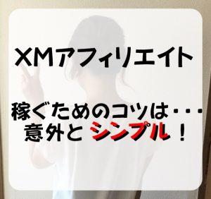 XM アフィリエイト やり方 仕組み